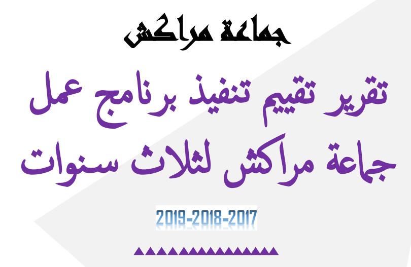 Rapport triennal du PAC 2017-2019