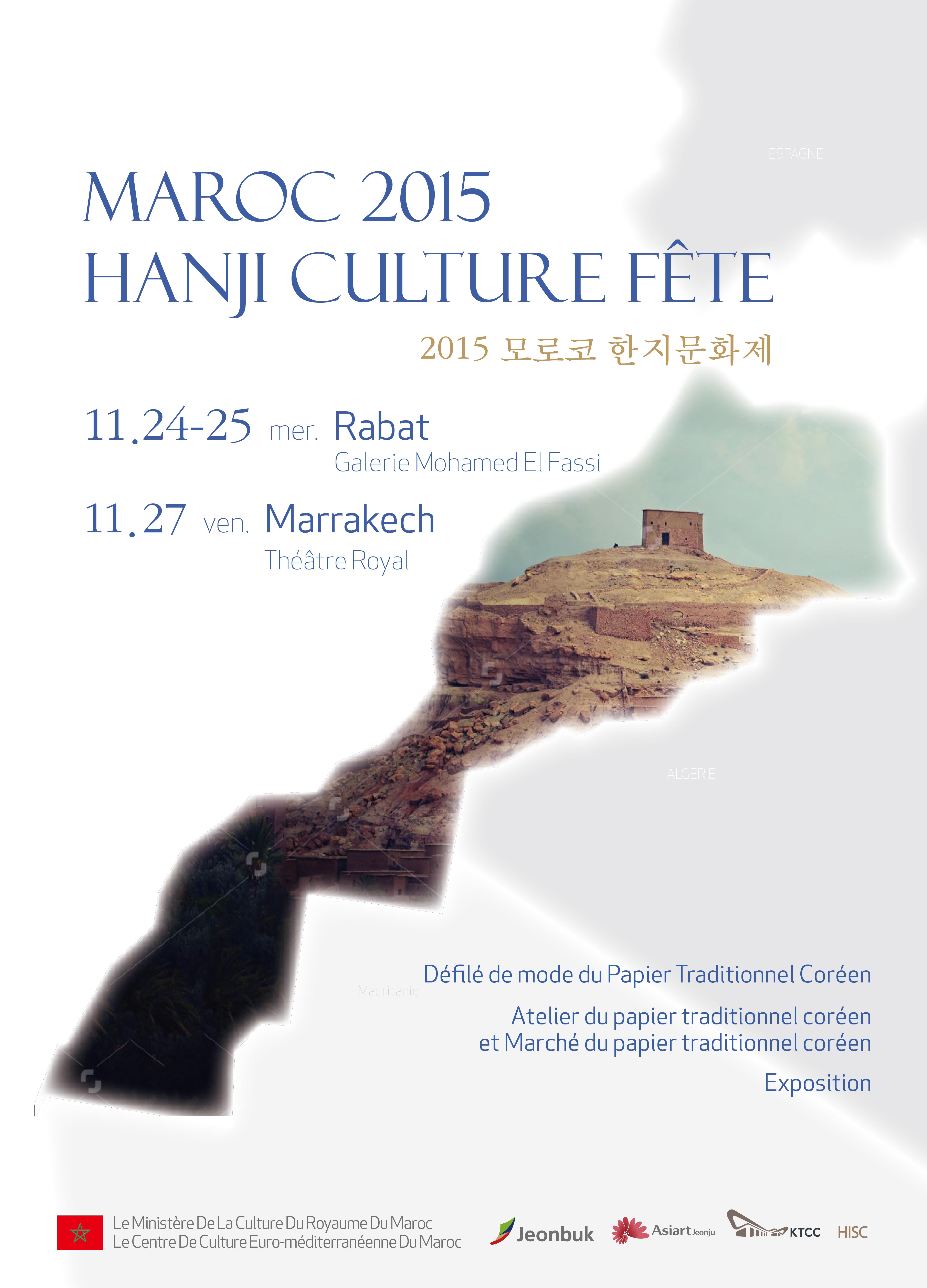 Le Théâtre Royal Marrakech abrite le festival international du Hanji Coréen